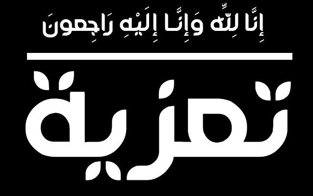 اركمان:تعزية في وفاة والدة الزميل محمد اعبوز
