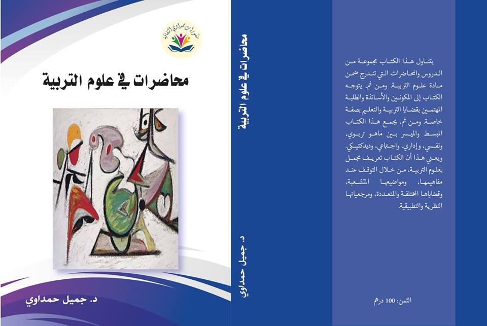 """""""محاضرات في علوم التربية """" …اصدار جديد للدكتور جميل حمداوي"""