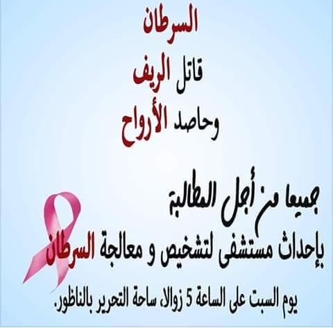 الاستعداد لتنظيم وقفة للمطالبة بإحداث مستشفى متخصّصٍ في تشخيص ومعالجة السرطان بالناظور السبت