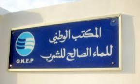 """+ عريضة …طلب ابقاء """"أحمد العيساوي """"رئيسا لمركز أزغنغان الناظور للماء الصالح للشرب"""