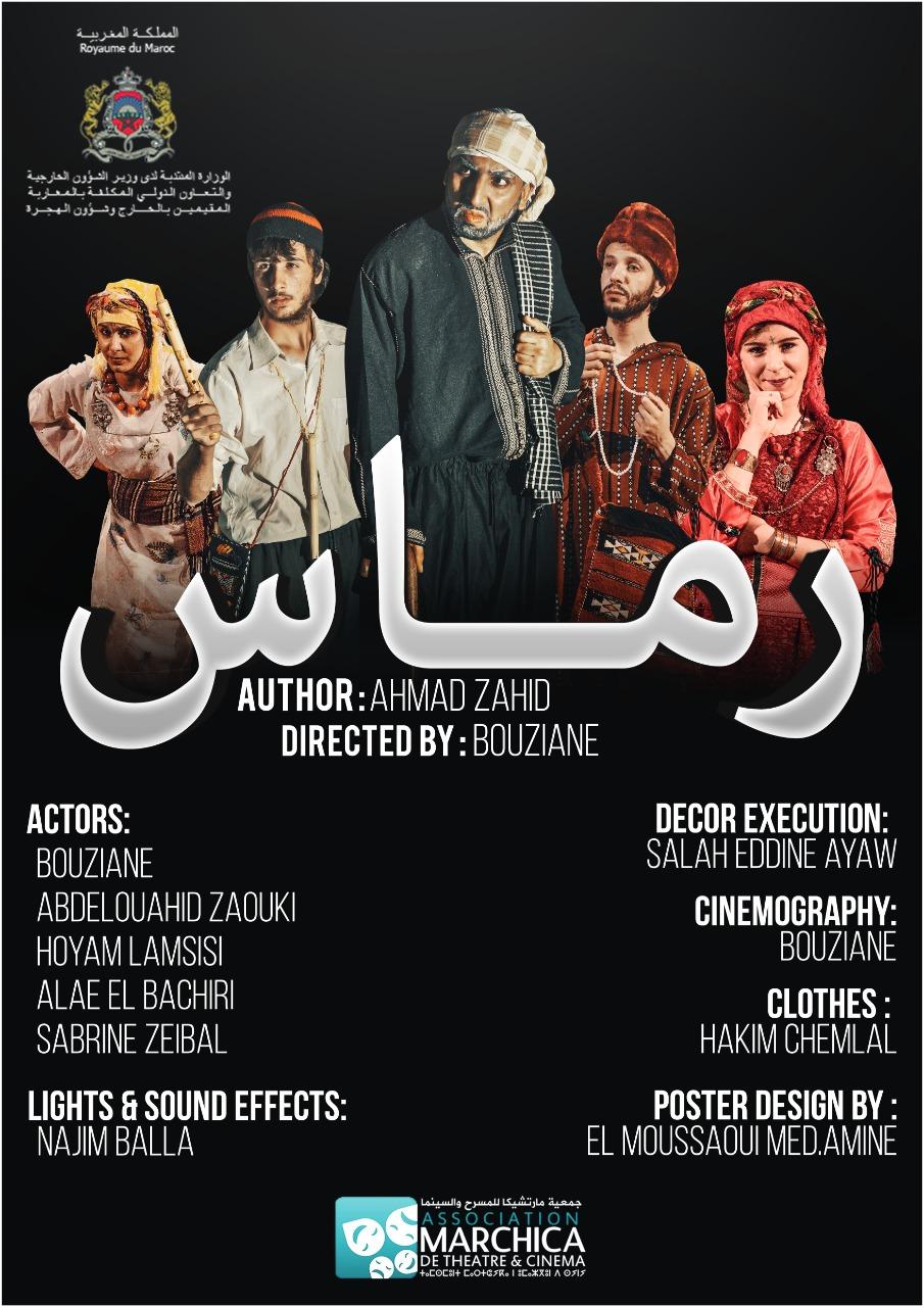 """جمعية مارتشيكا للمسرح والسينما تستعد  لعرض مسرحية """"رماس"""" بأوروبا …"""