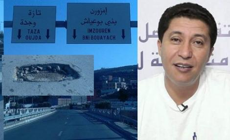 """القضاء يحكم لصالح """"بعيوي"""" في ملف اختلالات مقطع طرقي بالحسيمة"""