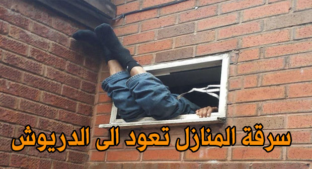 سرقة المنازل تضرب الدريوش مرة أخرى والدرك يدخل على الخط