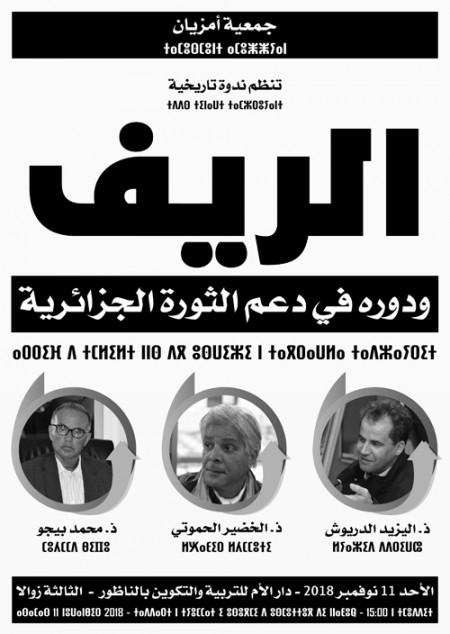 """جمعية أمزيان تنظم ندوة تاريخية بالناظور: """"الريف ودوره في دعم الثورة الجزائرية"""""""