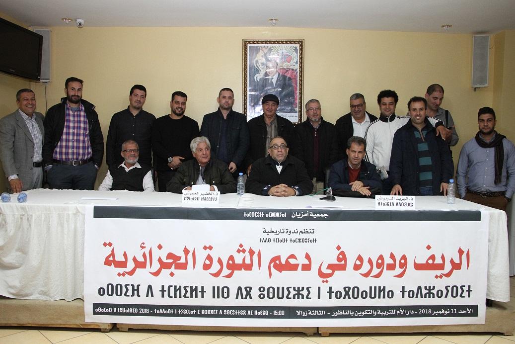 بالصور:الريف ودوره في دعم الثورة الجزائرية موضوع ندوة بالناظور