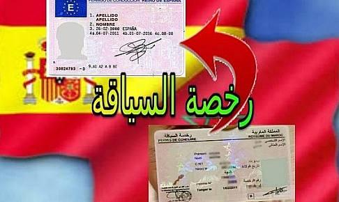 مغاربة يشكون عدم اعتراف إسبانيا برخصة السياقة المغربية