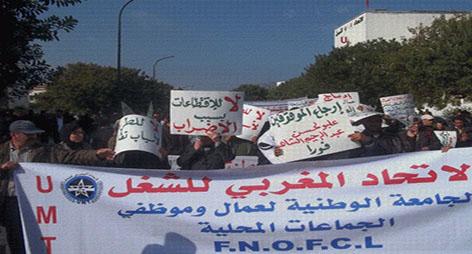 إضراب بالجماعات المحلية بالناظور بسبب ''التحرش'' بالموظفات في هذا التاريخ