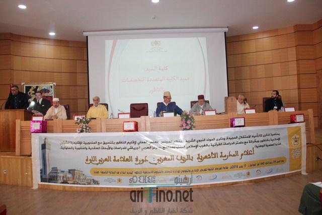 ندوة علمية وطنية بالناظور تحت عنوان: أعلام المدرسة الأشعرية بالريف المغربي: دورة العربي اللوه رحمه الله.