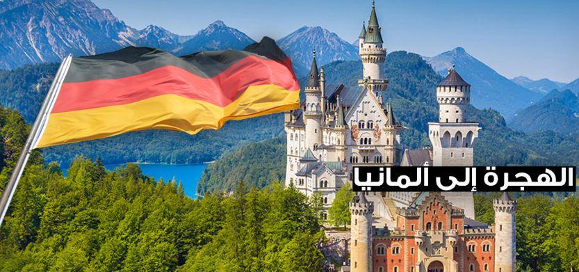 ألمانيا تفتح أبوابها أمام اليد العاملة المغربية الماهرة !