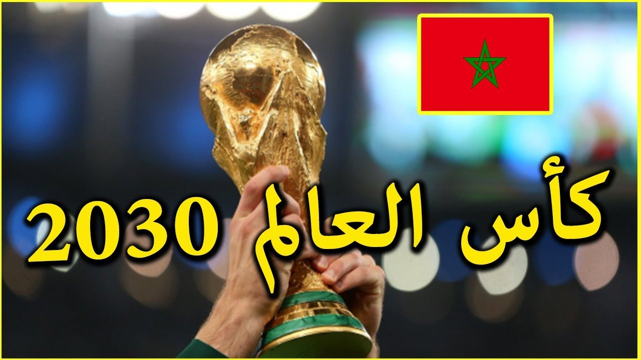 غريب..البرتغال تكذب رئيس الحكومة الإسبانية وتؤكد أنه لا علم لها بملف التنظيم المشترك لكأس العالم مع المغرب