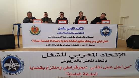 شبيبة الاتحاد المغربي للشغل بالدريوش تؤسس فرعها الاقليمي