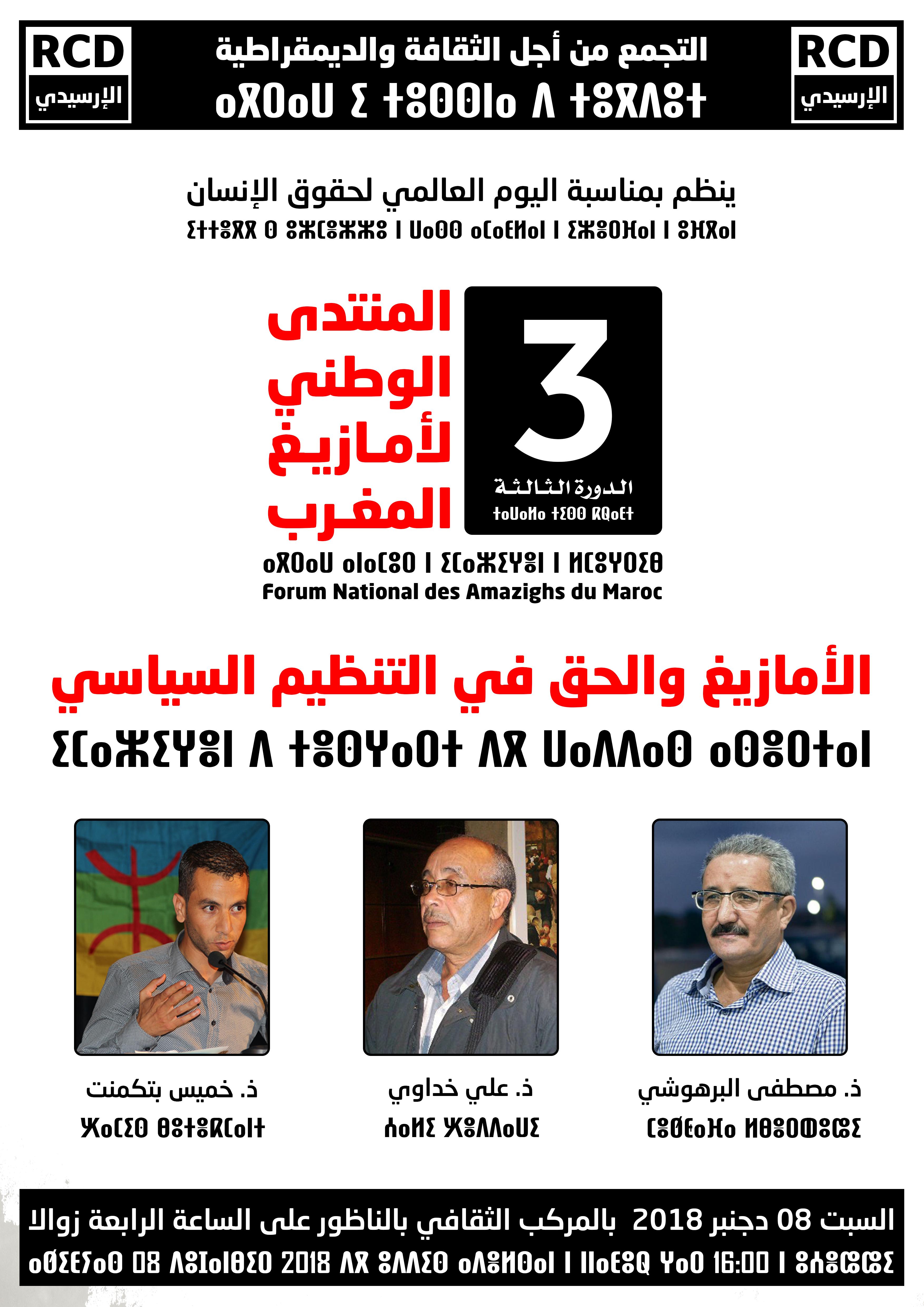 """الناظور…""""الأمازيغ والحق في التنظيم السياسي"""" شعار الدورة الثالثة للمنتدى الوطني لأمازيغ المغرب"""