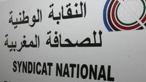 + وثيقة : النقابة الوطنية للصحافة المغربية للناظور و الدريوش تتضامن مع مدير جريدة البديل السيايسي.