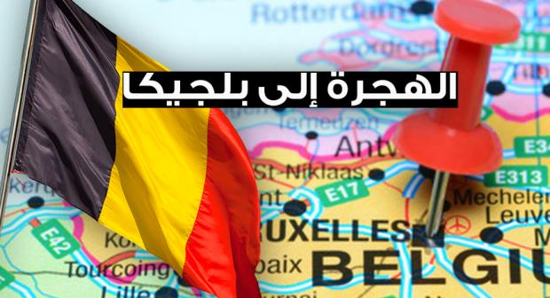 مطلوب هؤلاء المغاربة للعمل في بلجيكا براتب وامتيازات كبيرة !