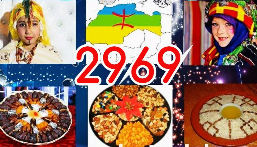 فعاليات جمعوية بأركمان تستعد للاحتفال بالسنة الأمازيغية الجديدة 2969 بهذا البرنامج؟