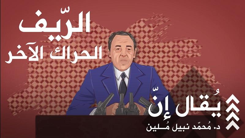 """""""يُقال إن"""".. """"أول تاريخ افتراضي للمغرب"""" يبدأ بالحديث عن الريف و الحراك الآخر"""
