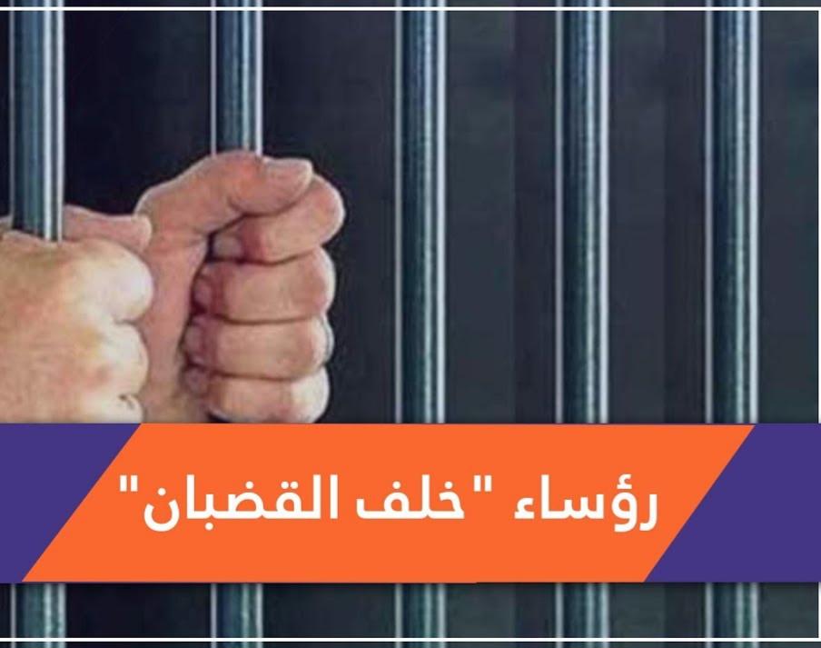 رؤساء جماعات و منتخبون بإقليم الناظور على ابواب السجن في 2019
