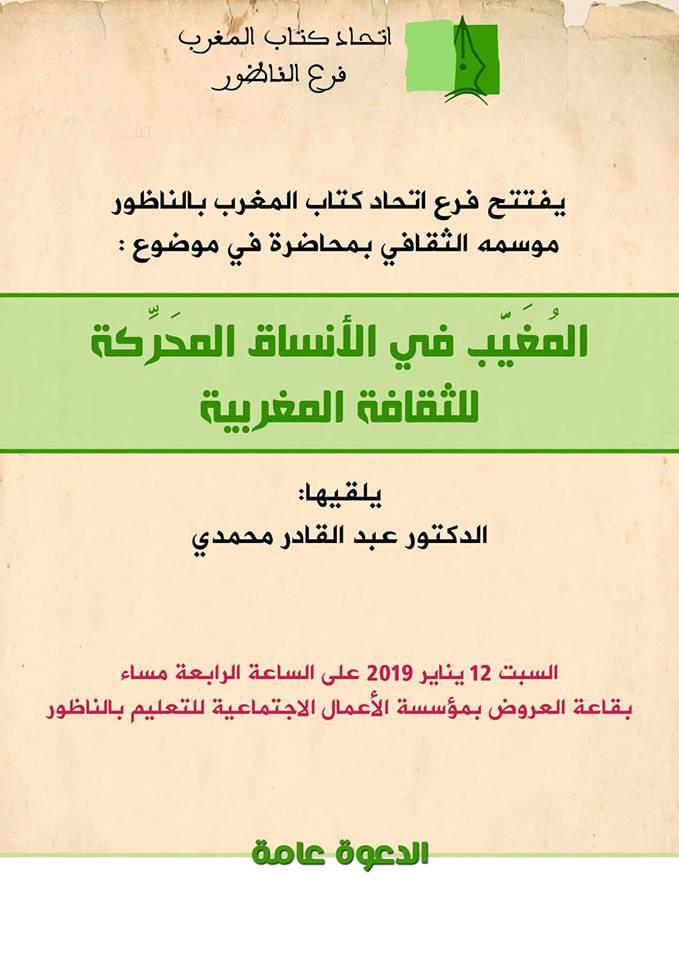محاضرة افتتاحية لاتحاد كتاب المغرب بالناظور السبت القادم