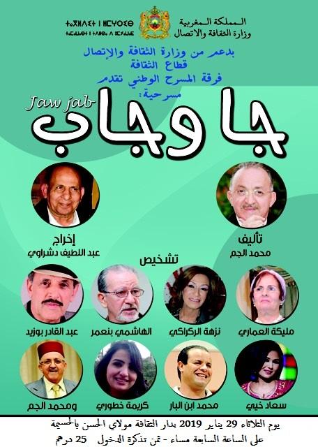الفنان المغربي محمد الجم يحط الرحال بمدينة الحسيمة يوم الثلاثاء القادم