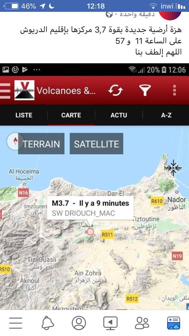 المعهد المغربي للزلازل يؤكد وقوع هزتين أرضيتين بالناظور و الدريوش أقواهما ب 4 درجات