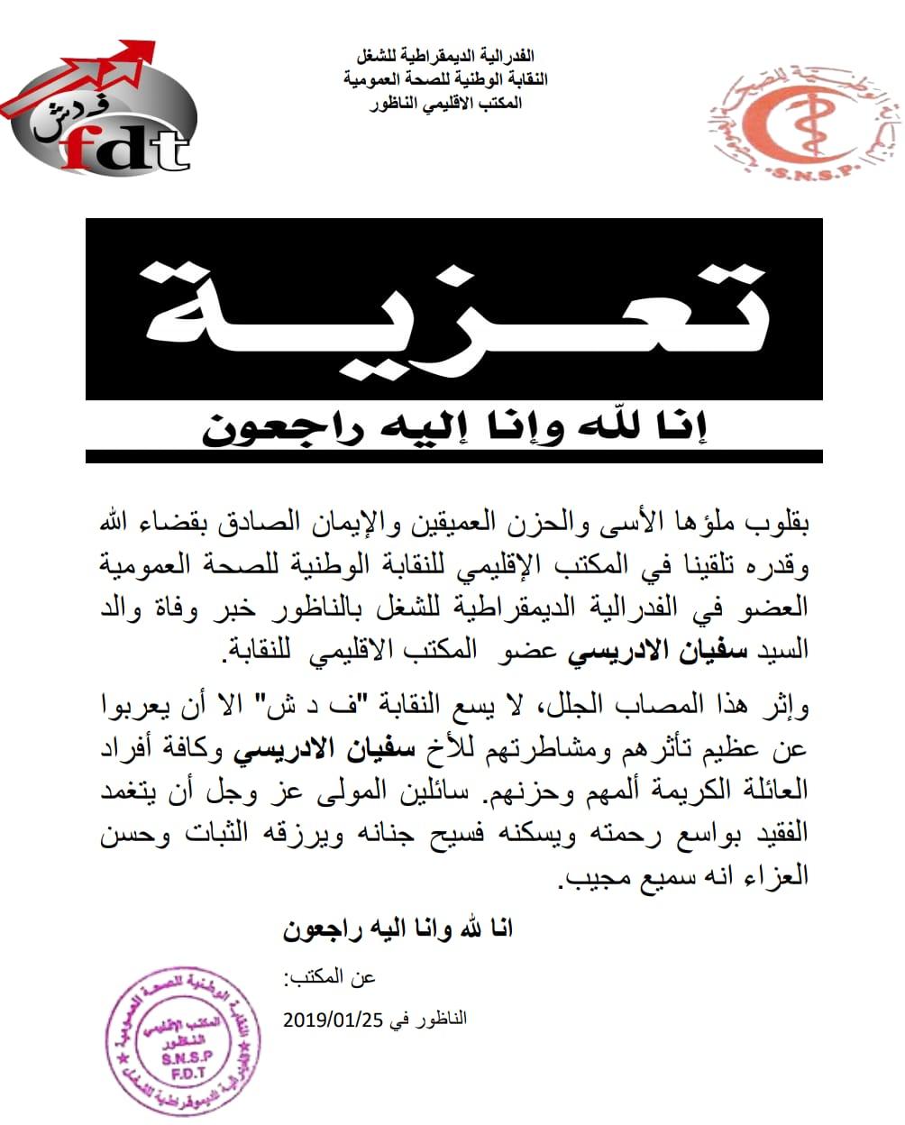 تعزية الناظور: اسرة الصحة تعزي  السيد سفيان الادريسي الممرض بالمستشفى الحسني في وفاة والده.