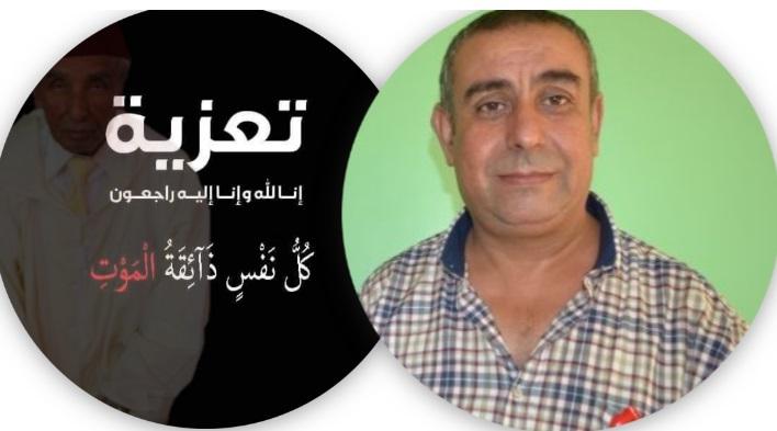 تعزية للسيد رشيد طويلي الموظف بالمركز الصحي بأركمان في وفاة عمه الحاج الغادي
