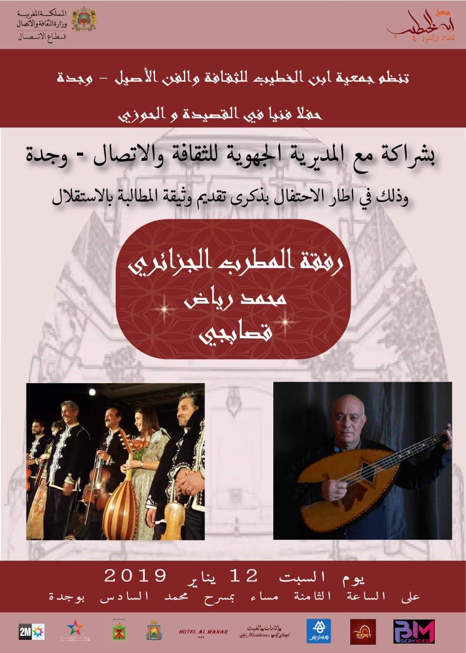"""الفنان الجزائري محمد رياض قصابجي ضيف على"""" إبن الخطيب"""" في حفل فني بهيج  بوجدة"""