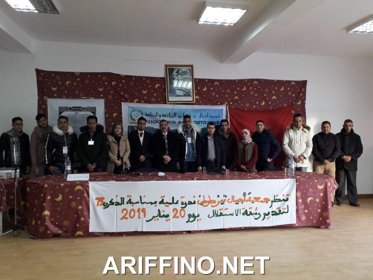 روبورتاج: مندوبية المقاومة و أجيال تيزطوطين في ندوة علمية ناجحة بمناسبة ذكرى 11 يناير