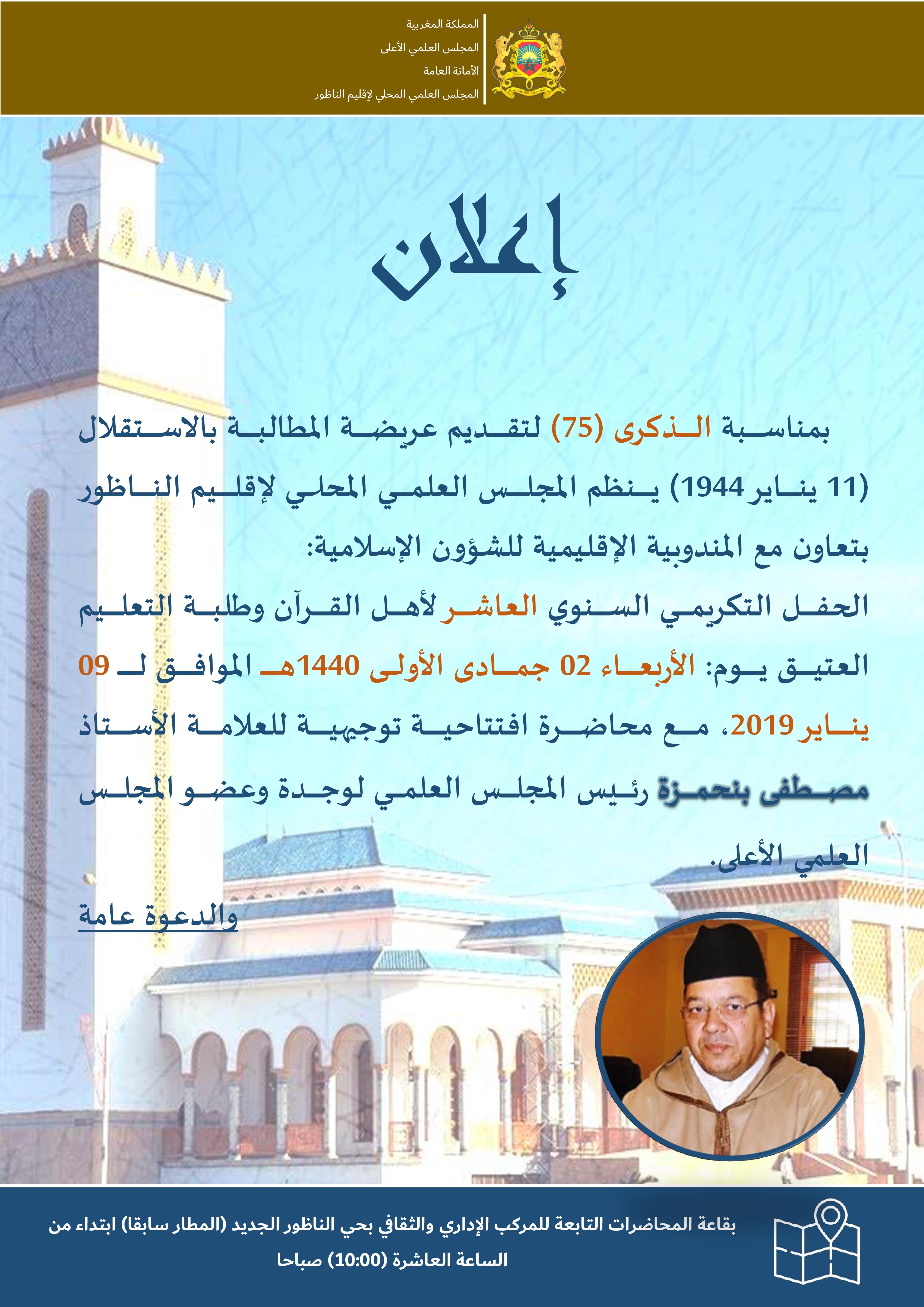 الناظور…محاضرة افتتاحية للأستاذ مصطفى بنحمزة تخليدا لذكرى 11يناير يوم الأربعاء القادم