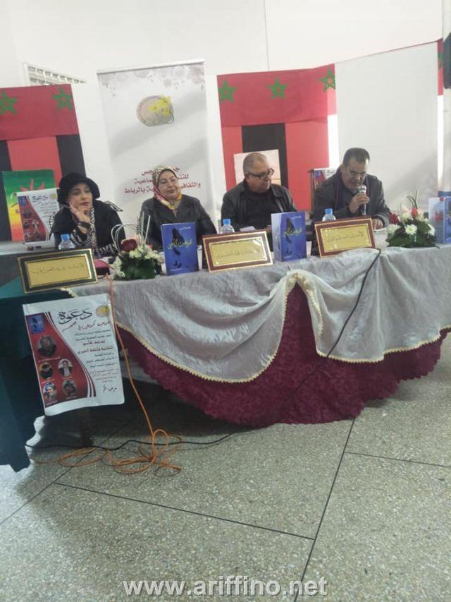"""بمشاركة ابن الناظور الناقد"""" امحمد أمحور"""" …توقيع جديد للقاصة فاطمة الشيري بالرباط"""