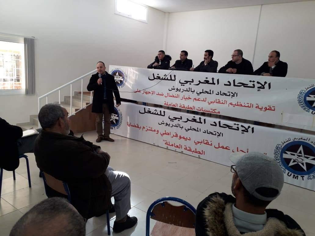 الاتحاد المغربي للشغل بالدريوش يطالب بتنمية حقيقية بدل التعاطي مع ساكنة الاقليم كمجرد أرقام انتخابية