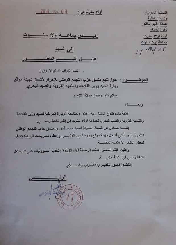 +وثيقة: رئيس اولاد ستوت يشتكي لعامل الناظور استغلال القدوري لمشاريع وزير الفلاحة بالمنطقة