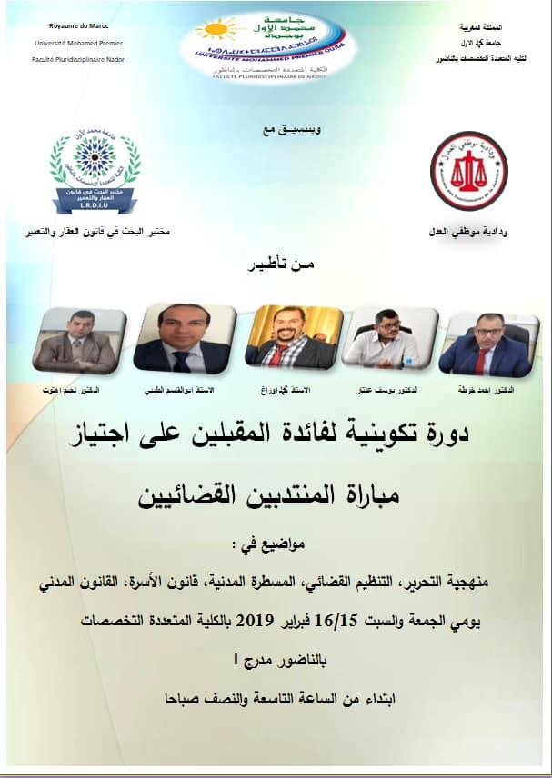 كلية الناظور: دورة تكوينية لفائدة المقبلين على اجتياز مباراة المنتدبين القضائيين يومي 15 و16 فبراير