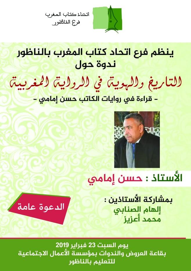 """الناظور…اتحاد كتاب المغرب ينظم ندوة حول"""" التاريخ والهوية """" يوم السبت القادم"""