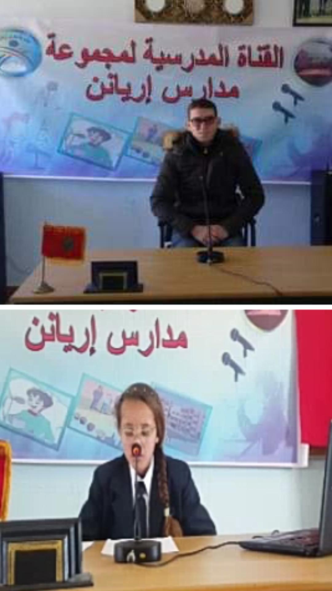 بالفيديو: انطلاق القناة المدرسية لمجموعة مدارس اريانن بجماعة تفروين بالحسيمة