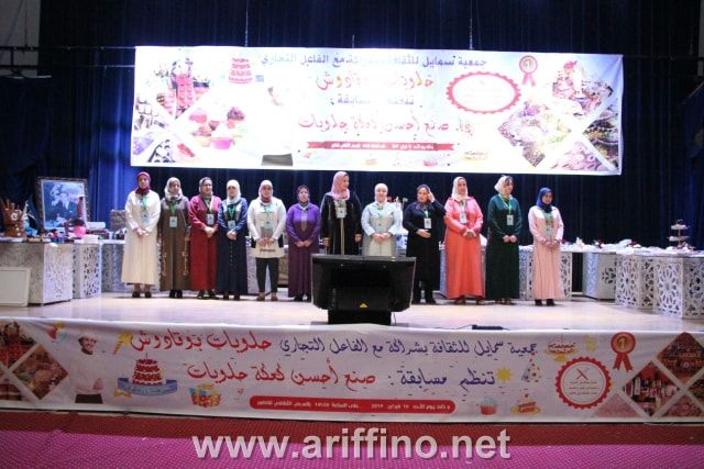 + الصــور…جمعية سمايل  تبدع في أول مسابقة تهتم بفن إعداد الحلويات بالناظور