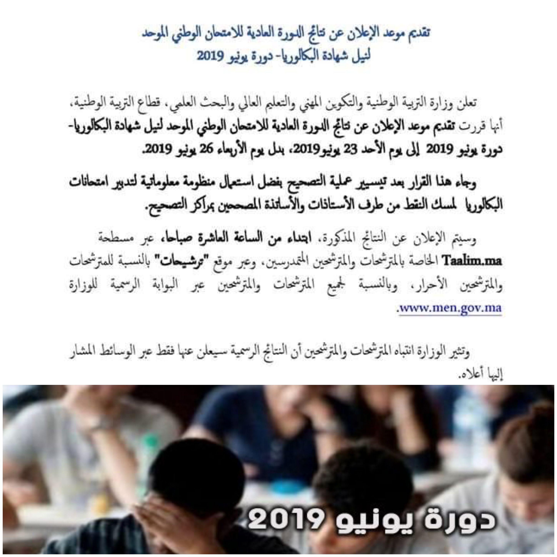 موقع وزارة التربية السورية نتائج البكالوريا 2019